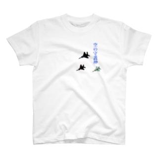イーグルドライバー 空の精鋭たち T-shirts
