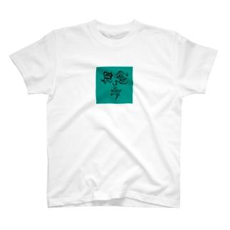 エラー T-shirts