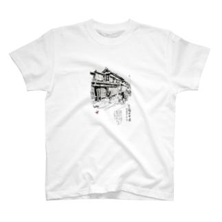 #いくぞ岩田屋  五十三次 品川 T-shirts