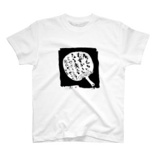 #いくぞ岩田屋  考 る T-shirts