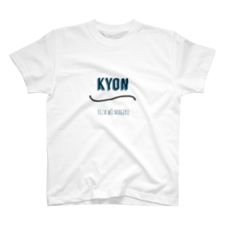 キョンのやり方教えるマン T-shirts