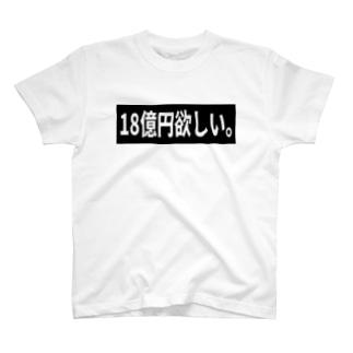 18億円欲しい。 T-shirts