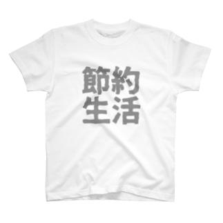 Japan Unique Designの節約生活 T-shirts