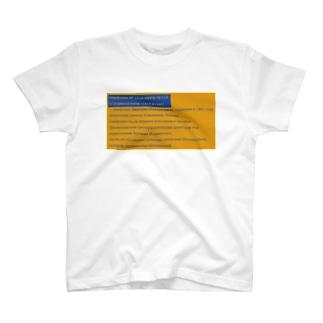 ロシア語Tシャツ12 T-shirts