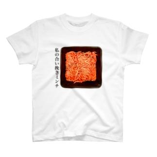 私の合い挽きミンチ T-shirts