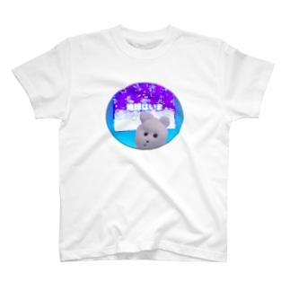 地球はいま T-shirts