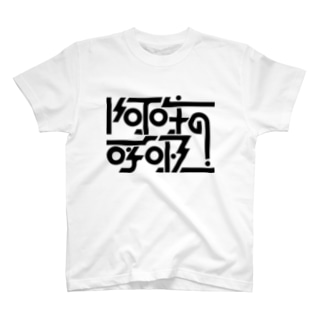 阿吽の呼吸 T-shirts