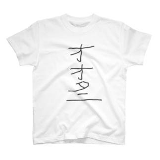 オオタニ T-shirts