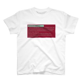 ロシア語Tシャツ1 T-shirts