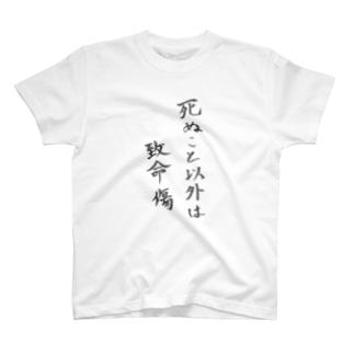死ぬこと以外は致命傷 T-shirts