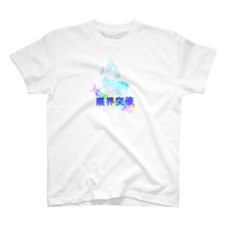 新時代へ T-shirts