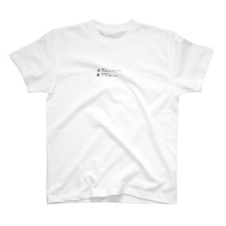 そういうのやめてな T-shirts