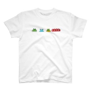 しりとり生物山ウス達 T-shirts