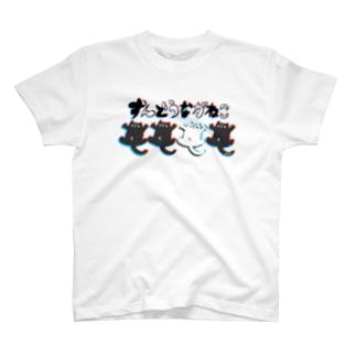 ずんどうながねこ T-shirts