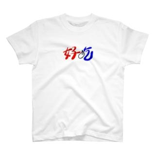 ハオチー(小籠包) T-shirts