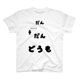渡辺曜専属執事はんちょー🌙 なじらTVのだんだんどうもTシャツ T-shirts