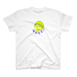 ミス八方美人 T-shirts