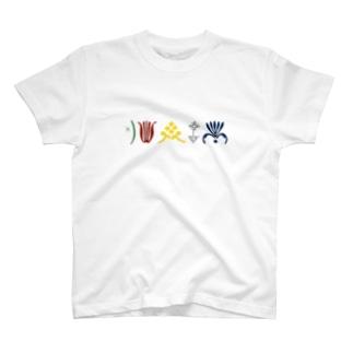 元気になる おまじない T-shirts