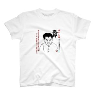 #いくぞ岩田屋 画家 岡本太郎 T-shirts