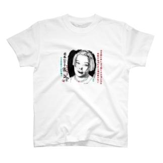 #いくぞ岩田屋  歌人 岡本かの子 T-shirts