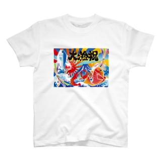 大漁祝! T-shirts