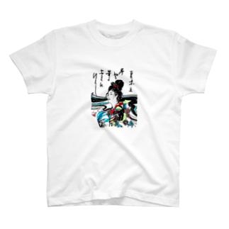 #いくぞ岩田屋  高尾太夫 T-shirts
