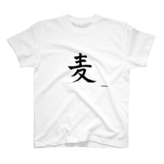 書き初めTシャツ (むぎ) T-shirts