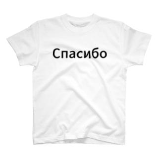 Спасибо T-shirts