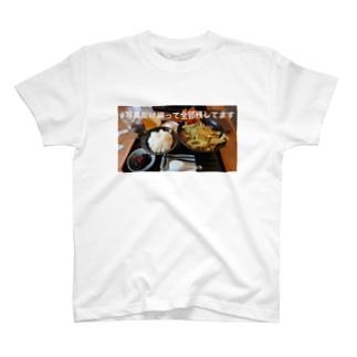 写真だけ撮って全部残してます T-shirts