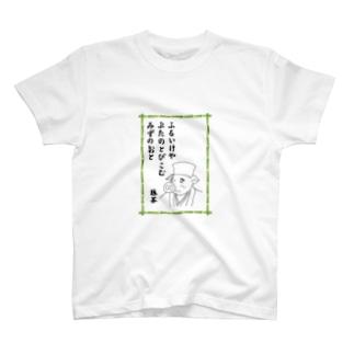 ふるいけやぶたのとびこむみずのおと T-shirts