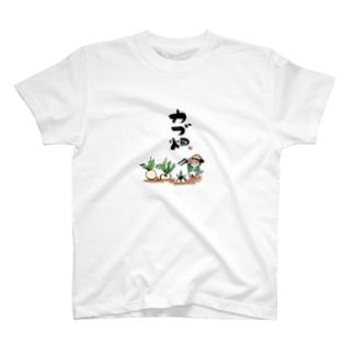 じゅーべのかぶ畑 T-shirts