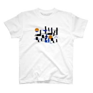 シナリオはいらない。 T-shirts