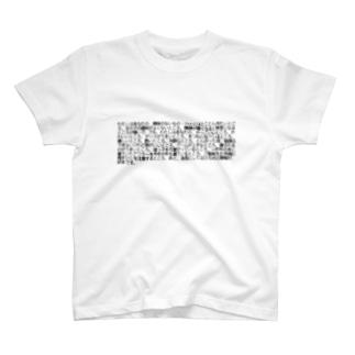 好きなところ(白) T-shirts