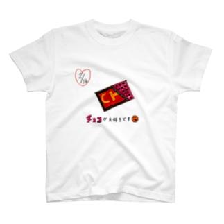 さりげなくチョコほしいアピール T-shirts