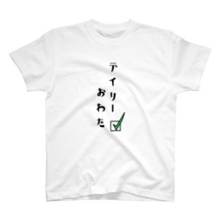 デイリーおわた T-shirts