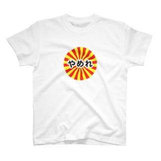 アッパレやめれ T-shirts