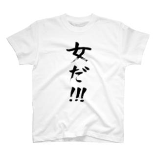 女だ!!! T-shirts