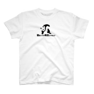 笹食ってる場合じゃねぇ!! T-shirts