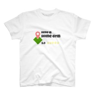 michankoのここがホームジム T-shirts