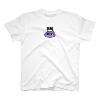 だめ謎生 T-shirts