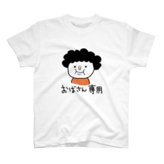 おばさん専用 T-shirts