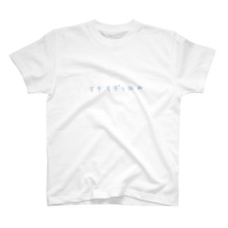 わんこといっしょの好きすぎて死ぬ T-shirts