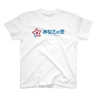 あなたの党Tシャツ T-shirts