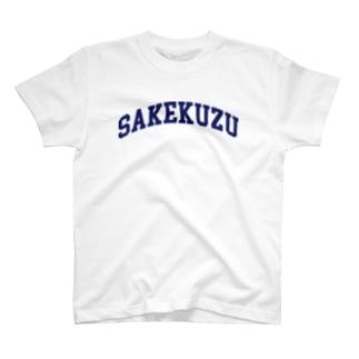 酒クズ - 001 T-shirts