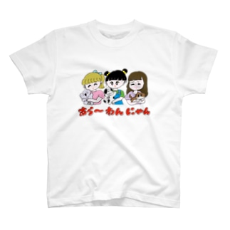 あら〜わんにゃん T-shirts