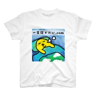 一生寝てたい.com T-shirts