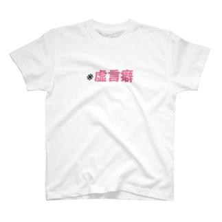 虚言注意 T-shirts