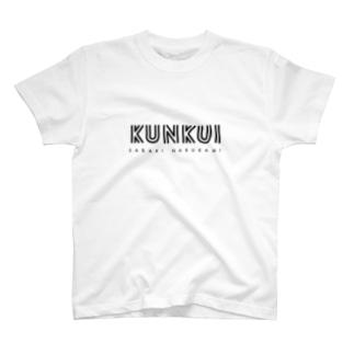 くんくいグッズ T-shirts