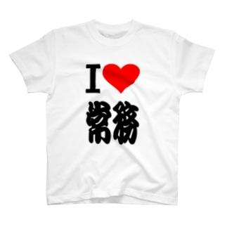 アイ ハート 常務 ( I  Love 常務  ) T-shirts