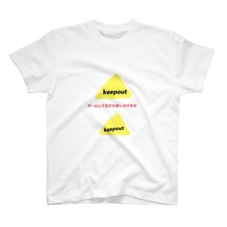 立ち入り禁止 T-shirts